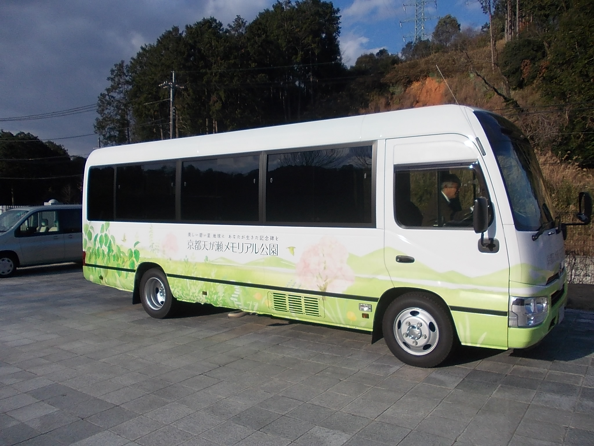 無料送迎バス運行中 天ケ瀬メモリアル公園