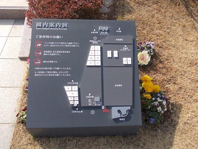園内の墓所区画の案内板