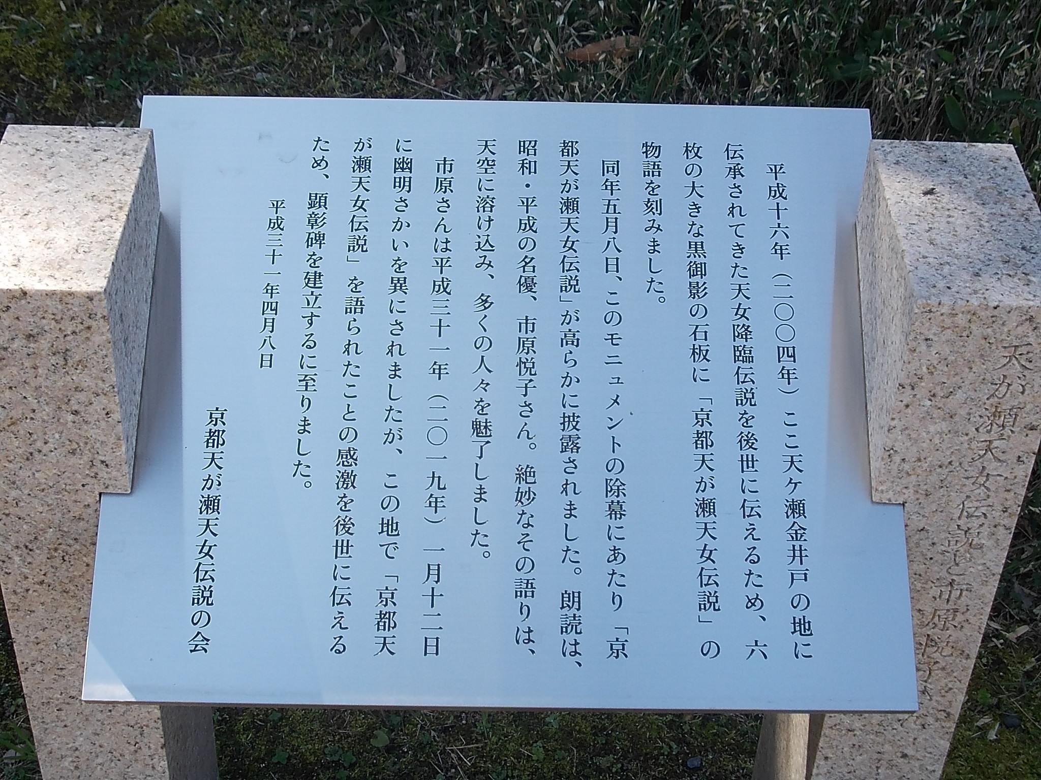 故・市原悦子様の顕彰碑