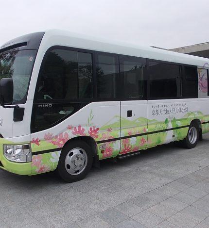 送迎バス、5月9日まで、動きません