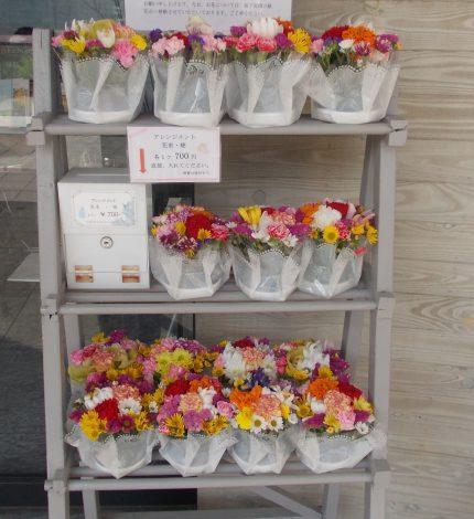お客様の質問「お花、売られてますか?」